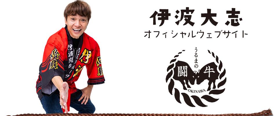 Taishi Iha -伊波大志 オフィシャルウェブサイト披露宴/司会者